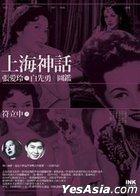Shang Hai Shen Hua-- Zhang Ai Ling Yu Bai Xian Yong Tu鑑