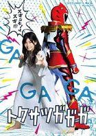 Tokusatsu Gagaga Blu-ray Box (Japan Version)