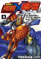 Mobile Suit Crossbone Gundam: Dust (Vol.3)