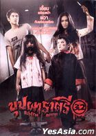 Rahtree Revenge (DVD) (Thailand Version)