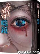笭 Jing An Yu : Shi Jing