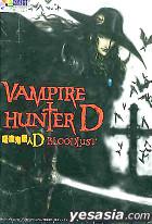 Vampire Hunter D Bloodlust (Movie Version) (Taiwan Version) (DTS Version)