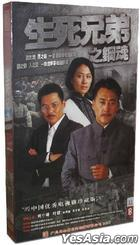 Sheng Si Xiong Di Zhi Gang Hun (DVD) (End) (China Version)