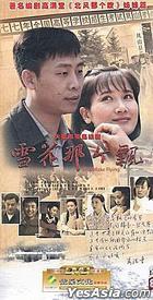 Snowflake Flying (DVD) (End) (China Version)