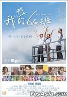 Our Days In 6E (2017) (DVD) (Hong Kong Version)