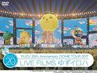 20th Anniversary DOME TOUR 2017 LIVE FILMS Yuzuiroha (Japan Version)
