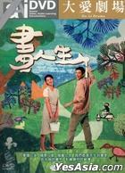 画人生 (DVD) (完) (台湾版)