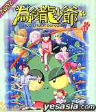 2002 Muka Muka Paradise Vol.11