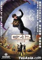 十二生肖 (2012) (DVD) (香港版)