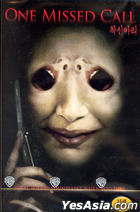 One Missed Call (DVD) (Korea Version)