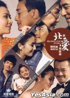 Beijing Love Story (2014) (DVD) (Hong Kong Version)