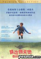 Billy Elliot (2000) (DVD) (Hong Kong Version)