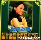 Wei Shi Mo Wei Shi Mo Wang Bu Le Ni (Singapore Version)