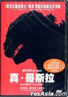 Shin Godzilla (2016) (DVD) (English Subtitled) (Hong Kong Version)