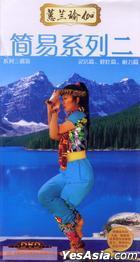 蕙蘭瑜伽簡易系列二 (DVD) (中國版)