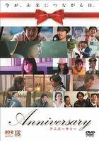 Anniversary (DVD) (Japan Version)