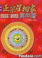 Zui Xin Zheng Zong Xing Xiang Jia Wan Nian Li( Zui Xin Ban)