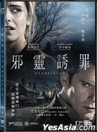 Regression (2015) (DVD) (Hong Kong Version)