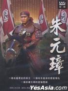 Founding Emperor Of Ming Dynasty (DVD) (Part III) (End) (Taiwan Version)
