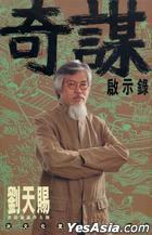 Qi Mou Qi Shi Lu