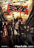 Chaos (DVD) (Hong Kong Version)