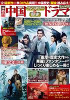 Honkaku Teki Chinese Fantasy & Rekishi Drama