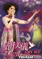 胡美儀512音樂佈道會世界巡迴香港站 (DVD)
