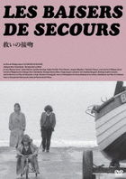 Les baisers de secours (DVD)(Japan Version)