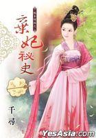 豔 Ben Qing Cheng Zhi Qi Fei Mi Shi