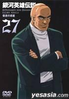 銀河英雄傳說 Vol. 27 (日本版)