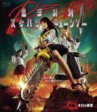 Bloody Chainsaw Girl Returns Part 1: Revenge of Nero (Blu-ray)(Japan Version)