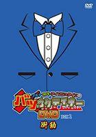 Akina, Wagyu, Einstein no Batsuuketeina DVD Box 1: Shodo (Japan Version)
