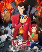 Lupin III - Chi no Kokuin Eien no Mermaid (Blu-ray + CD) (Deluxe Edition) (Japan Version)