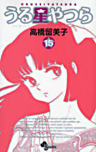 Urusei Yatsura 15 (New Edition)
