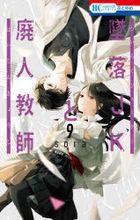 Tsuiraku JK to Haijin Kyoushi 9