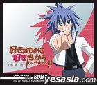 TV Animation Sukinamono wa Sukidakara Shoganai! Vocal Series Vol.1 Hatsuba Sora (Japan Version)