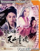 The Dragon Chronicles the Maidens of Heavenly Mountains (1994) (DVD) (2021 Reprint) (Hong Kong Version)