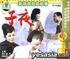 You Xiu Ming Zhu Gu Shi Pian  Zi Ye (VCD) (China Version)