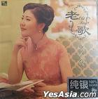 Old Song (China Version)