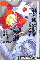 Fullmetal Alchemist (Vol.1) (Comic Novels)