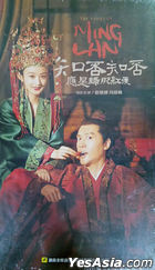 The Story of Minglan (2018) (DVD) (Ep. 1-73) (End) (China Version)