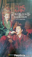 知否?知否?應是綠肥紅瘦 (2018) (DVD) (1-73集) (完) (中國版)