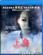 Daughter (2015) (Blu-ray) (Hong Kong Version)