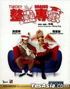 整蠱專家 (1991) (Blu-ray) (修復版) (香港版)