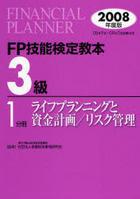 FP技能検定教本3級 2008年度版1分冊 / '08 FP技能検定教本3級1分冊