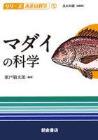 madai no kagaku shiri zu suisan no kagaku 5