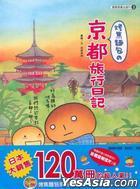 烤焦麵包之京都旅行日記