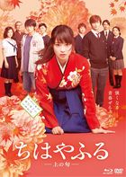 Chihayafuru Part I: Kami no Ku (Blu-ray + DVD) (Normal Edition) (Japan Version)