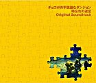 Chocobo's Mystery Dungeon: The Labyrinth of Lost Time Original Soundtrack (Japan Version)