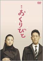 Departures (Okuribito) (Theatrical Play) (DVD) (Japan Version)